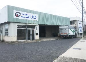 中国ニシリク(株)<br>米子営業所/米子デポ