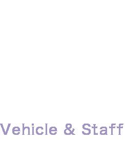 ニシリクネットライン専用車両&専門スタッフ
